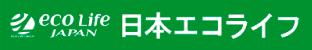 日本エコライフ